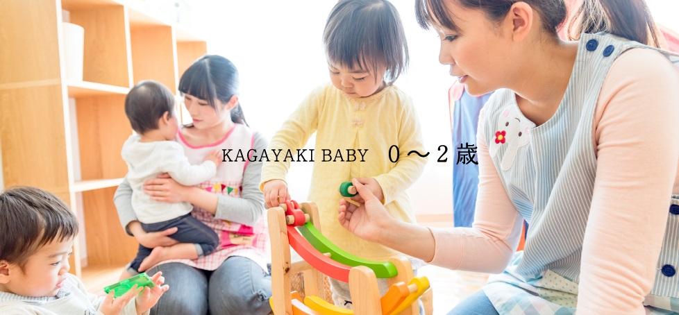 KAGAYAKI BABY 0~2歳