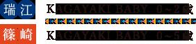 【瑞江】KAGAYAKI BABY 0~2歳【篠崎】KAGAYAKI BABY 0~5歳